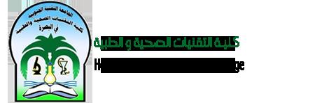 كلية التقنيات الصحية والطبية / البصرة Logo